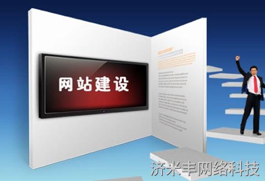 广州seo网站建设详细方案